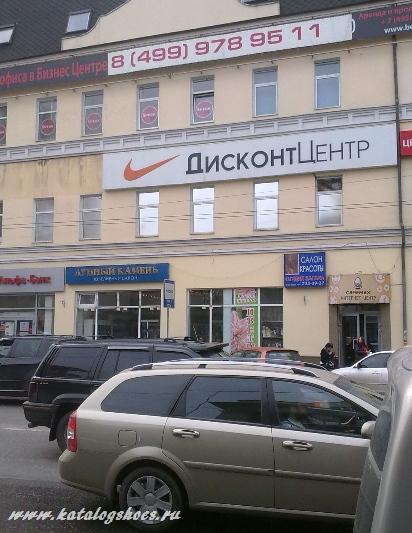 f3bdba34 Дисконт nike на Новослободской (найк)