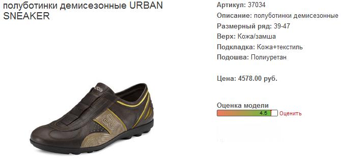 Каталог обуви ecco 2011 в дисконт 2c41a2ea546a3