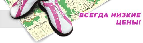 обувь паяна каталог