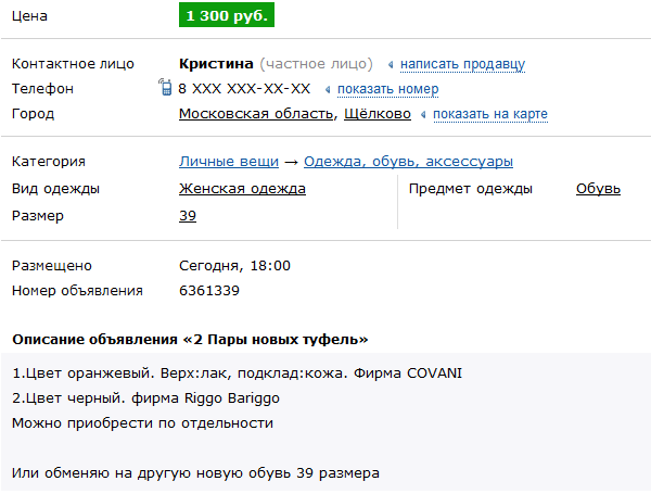Как купить обувь на авито ру (avito.ru. объявлений avito.ru.