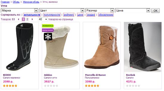 f5865f0fb Обувь интернет магазина wildberries.ru, отзывы вилдберрис