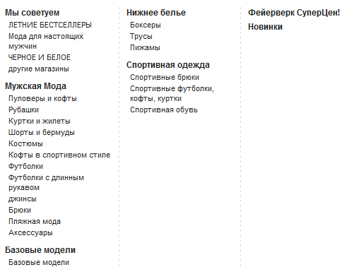 каталог интернет магазина Бонприкс