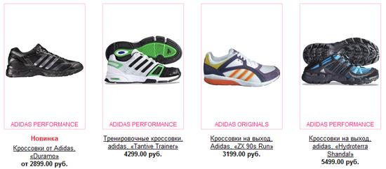 обувь в каталоге Отто