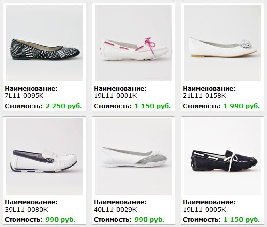 каталог обуви zenden