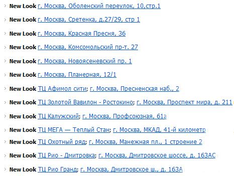 адреса магазинов new look в москве