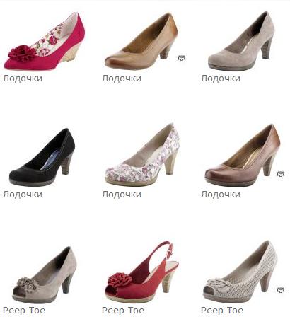 Магазин Обуви Go