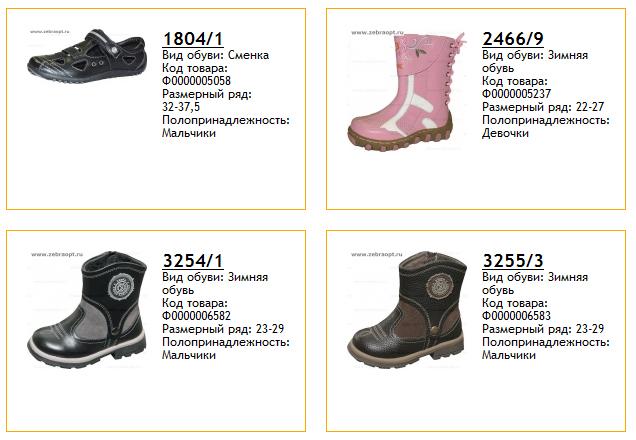 8c2edeb3 Интернет-магазин детской обуви Зебра отзывы, размерная сетка на ...