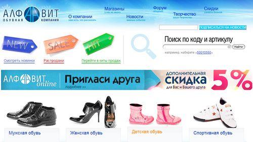 alfavit-obuv_11