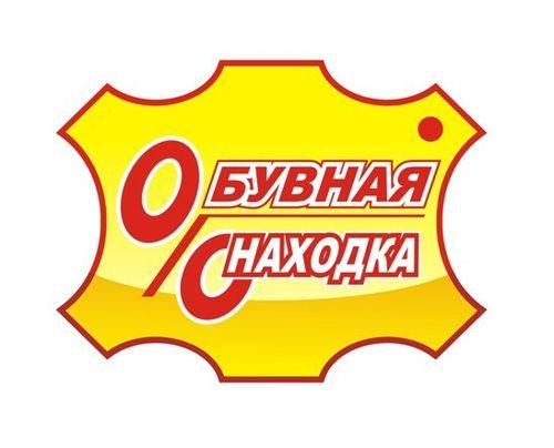 obuvnaya-nahodka_10
